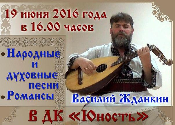 Концерт Василия Жданкина